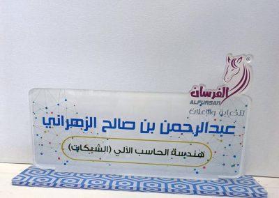 لوحة اسمية بطباعة فاخرة